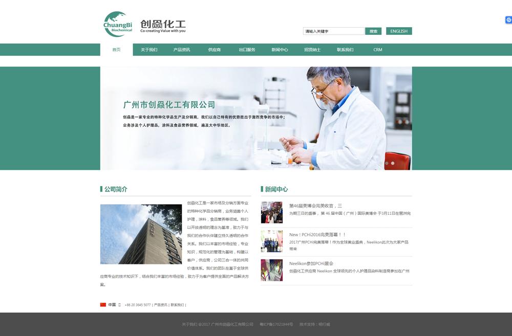 化工原料网站