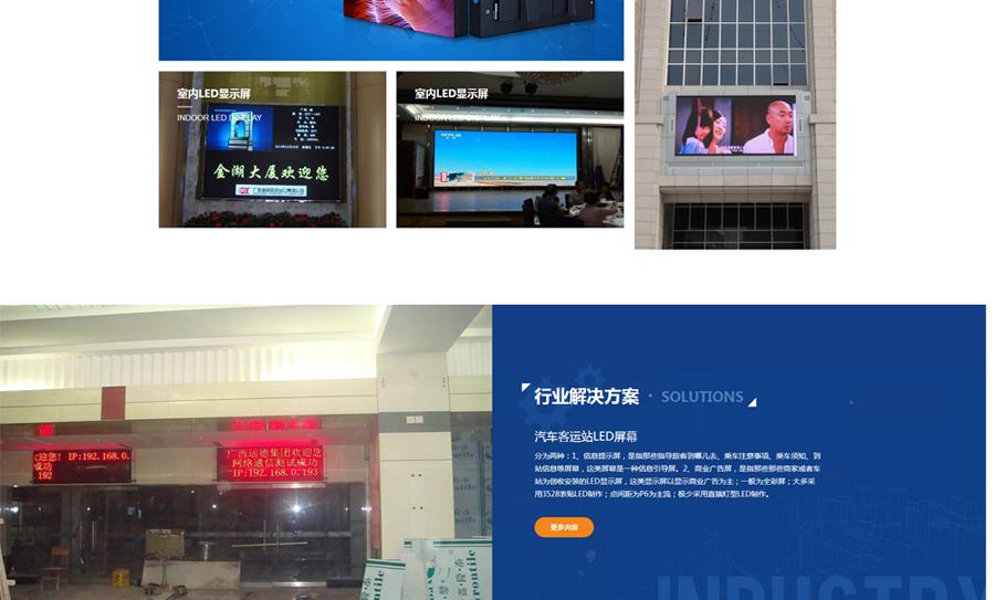 LED显示屏网站-祺创电子案例