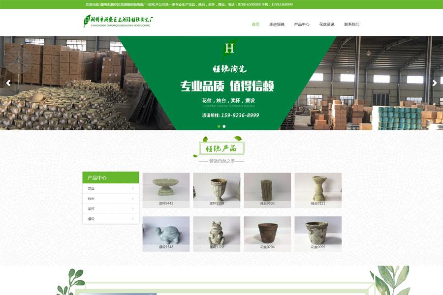 陶瓷花盆网站